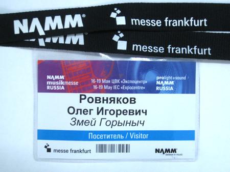 "Мой ""бедж"" на NAMM Musikmesse Russia 2012"